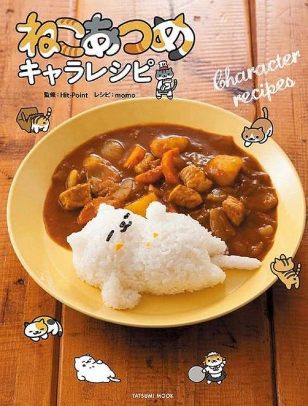 livre de cuisine japonaise avec des chats kawaii curry. Black Bedroom Furniture Sets. Home Design Ideas
