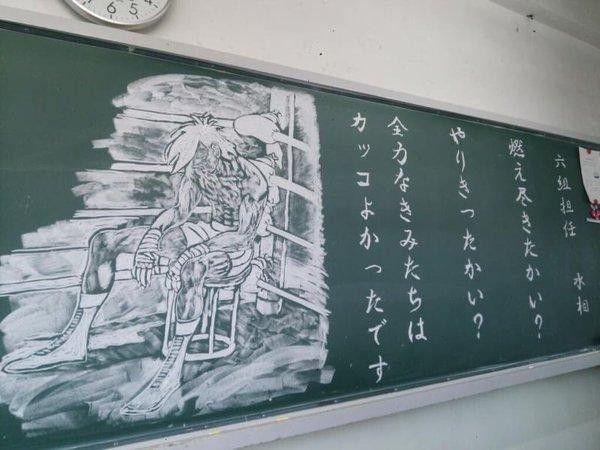 Dessin la craie ashita no joe au tableau au japon - Dessin a la craie ...