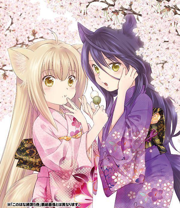 Konohana kitan fille kitsune kimono manga anime - Photo fille manga ...