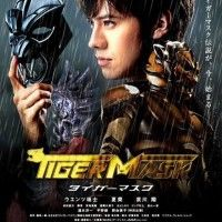 Belle affiche du film Tiger Mask