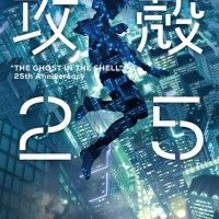 25 ans déjà Ghost In The Shell
