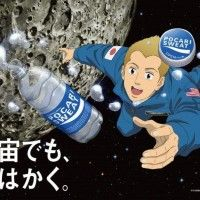 Space Brothers x Pocari Sweat