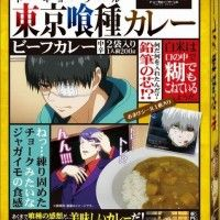 Du curry #TokyoGhoul