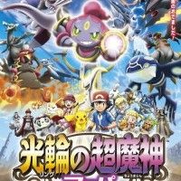 Affiche japonaise de Pokémon the Movie XY:The Archdjinn of Rings: Hoopa #Pokemon