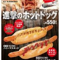 Saucisse titanesque pour ce hot dog #LAttaqueDesTitans #ShingekiNoKyojin