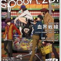 Couverture #Magazine #KekkaiSensen Blood Blockade Battlefront au supermarché #Anime