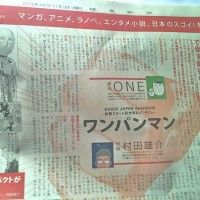 Interview de One l'auteur de One Punch Man pour la presse Yomiuri Shimbun