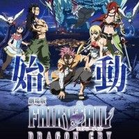 film #FairyTail Dragon Cry