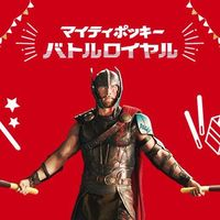 #Thor:Ragnarok #Pocky day #Marvel #Comic
