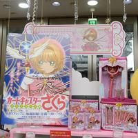 Goodies Card Captor Sakura Clear Card au Japon