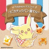 #Pokemon #Goodies #Pikachu #JeuVidéo