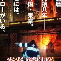 le manga Fire Force de Atsushi Ōkubo sera adapté en série anime par le studio David Production (Captain Tsubasa 2018, JoJo's Bizarre Adve... [lire la suite]