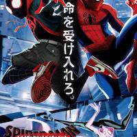 Affiche japonaise Spider-Man Into The Spider-Verse (#Spiderman:NewGeneration)