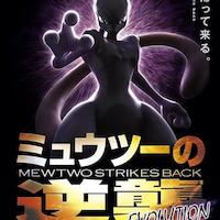 Le film Pokemon Mewtwo Strikes Back Evolution en juillet 2019 au Japon