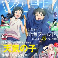 Weathering With You Tenki no Ko en couverture du magazine Weekly Shonen Magazine 33. Le film animation de Makoto Shinkai sort le 19 juillet ... [lire la suite]