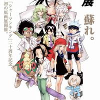 Exposition Shaman King au Japon