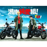 Young GTO sur Amazon Prime Video