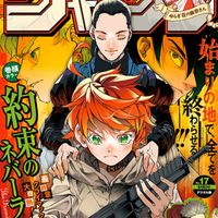 The Promised Neverland en couverture