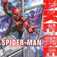 Spider-Man Fake Red dessiné par Yusuke Osawa mangaka de Green Worldz