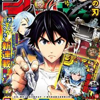 Time Paradix Ghostwriter en couverture du magazine Weekly Shonen Jump