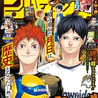 Haikyu Les As Du Volley en couverture du Weekly Shonen Jump