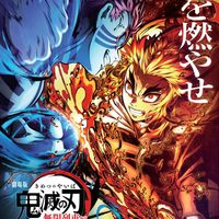 Demon Slayer Kimetsu No Yaiba Le Train de l'Infini