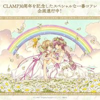 Clamp 30ème anniversaire Card Captor Sakura