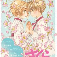Cardcaptor Sakura Clear Card Volume 10 Special Edition Clamp