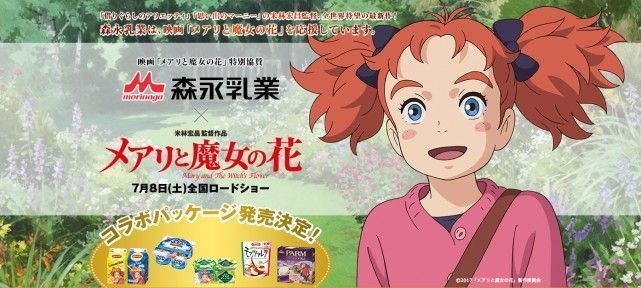 Plein de produits à manger Mary and the Witch's Flower !