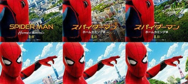 sauriez-vous-ou-trouve-spider-man-homecoming-japon-