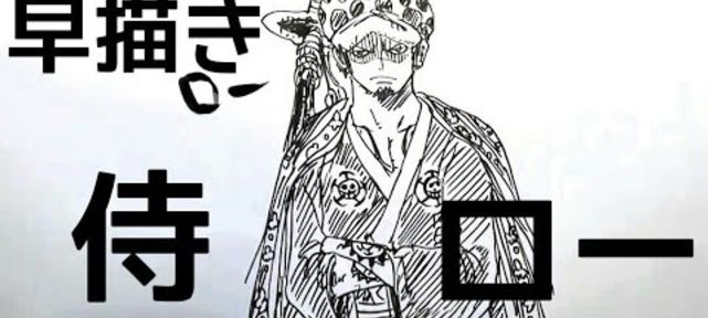 dessiner-mangas-trafalgar-law-one-piece-nyaponi