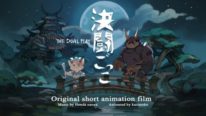 THE DUAL PLAY : Un court-métrage tendre comme un Totoro !
