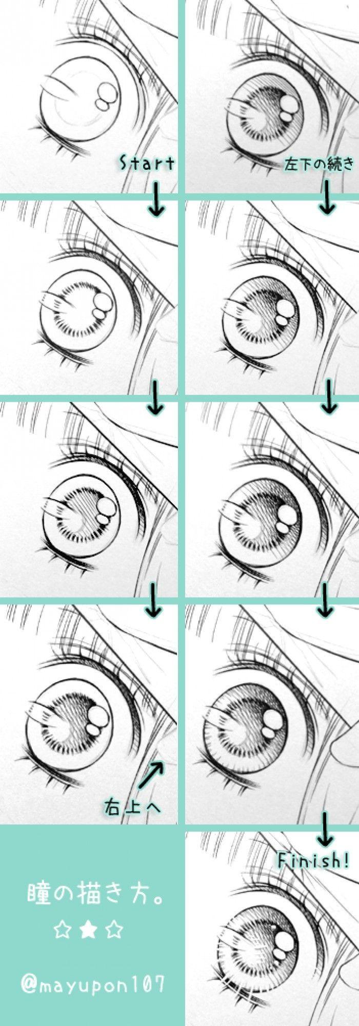 technique de mangaka comment dessiner les yeux en manga. Black Bedroom Furniture Sets. Home Design Ideas