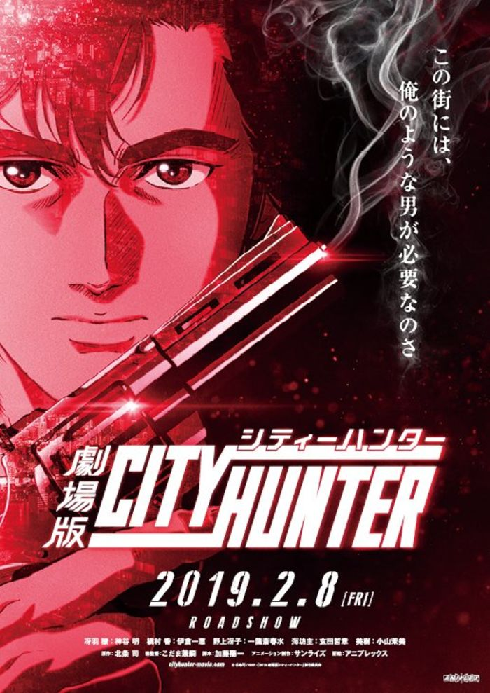 Trailer du film d'animation City Hunter 2019