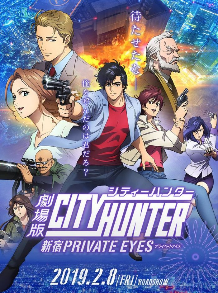 Trailer du film d'animation City Hunter (2019) : Shinjuku Private Eyes
