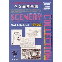 Scenery collection vol.1 - School