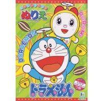 Livre de coloriage - Doraemon