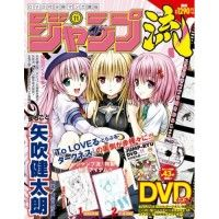 Jump Ryu Volume 11 - Yabuki Kentaro (To Love-Ru Darkness)