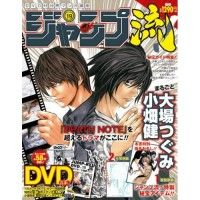 Jump Ryu Volume 19 - Takeshi Obata et Tsugumi Ohba (DEATH NOTE, BAKUMAN,PLATINUM END)