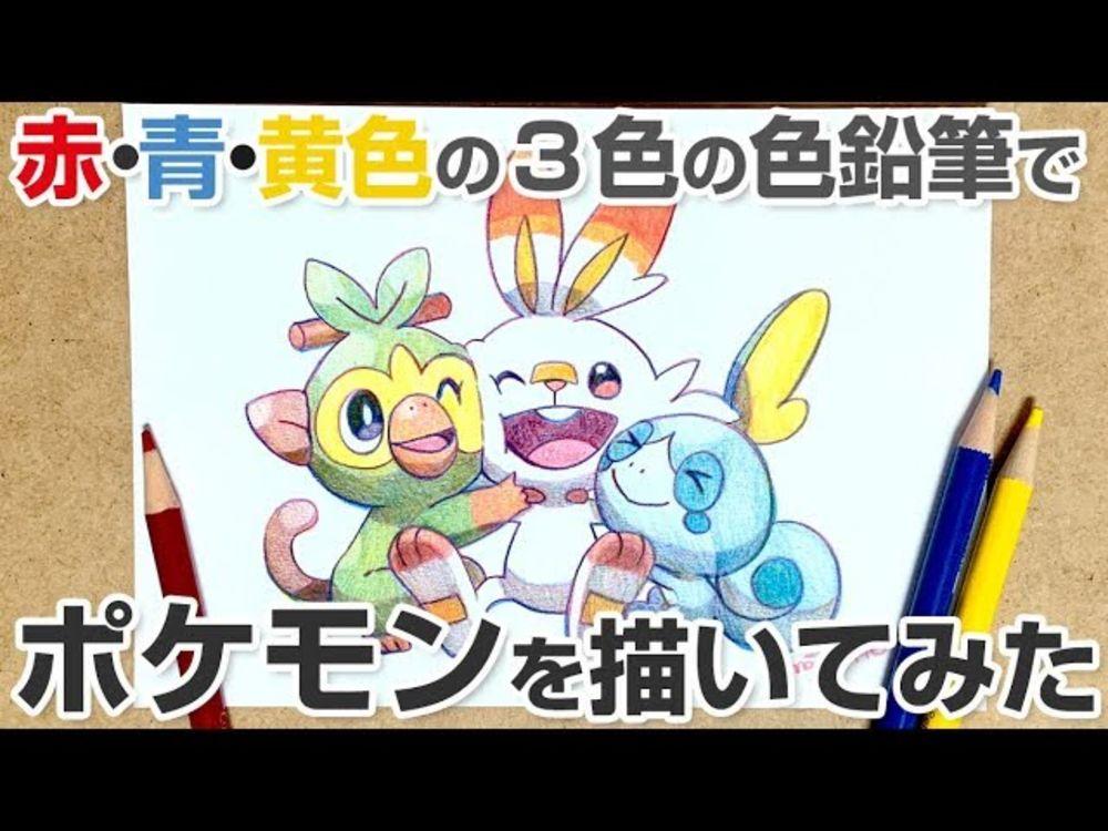 Colorier Les Pokemon Bouclier Et Pokemon Epee Avec 3 Crayons De